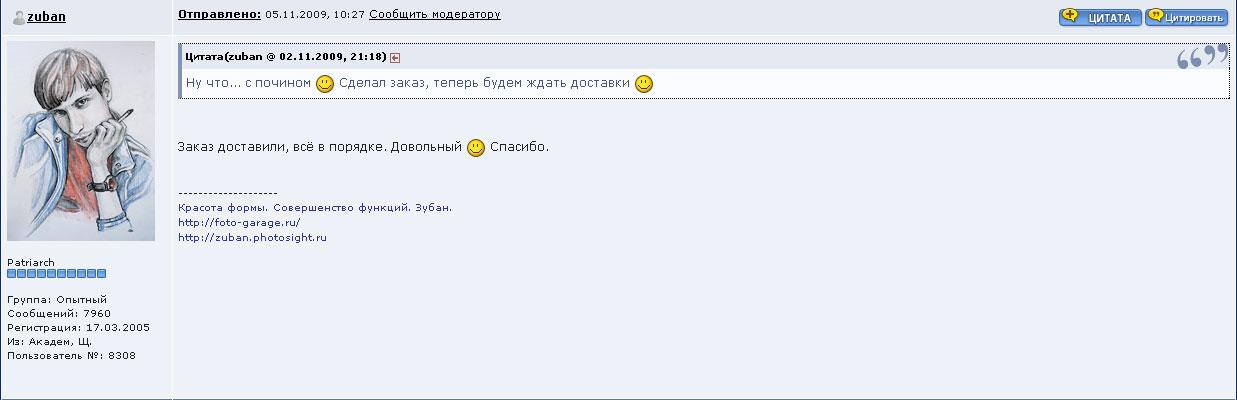 Новосибирск, Бердск интернет-магазин автомобильных товаров tosam.ru бесплатная доставка до дома